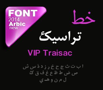 خط ترايسك | حصرياً خط عربي جديد 2014