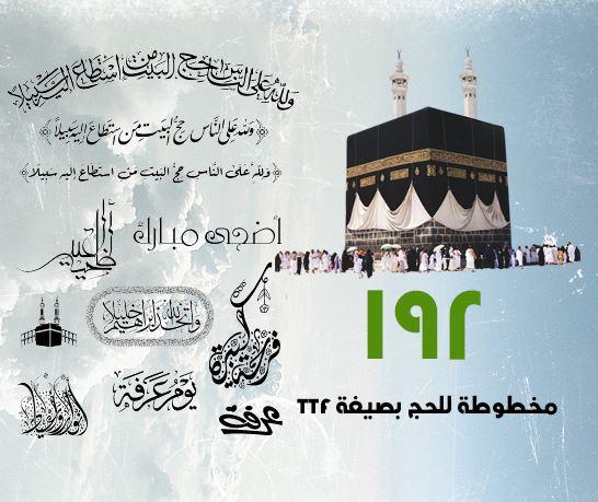 192 مخطوطات الحج ويوم عرفة بصيغة TTF