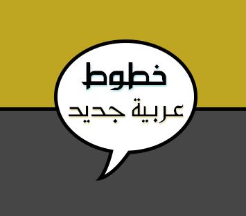 5 | اضافة خطوط عربية جديدة 2014-2013