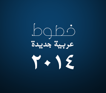 Fonts | تم اضافة خطوط عربية جديدة 2014