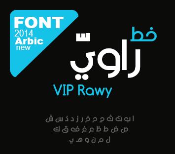خط راوي | خط عربي جديد من انتاج الموقع