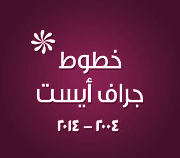 مجموعة خطوط جراف ايست العربية