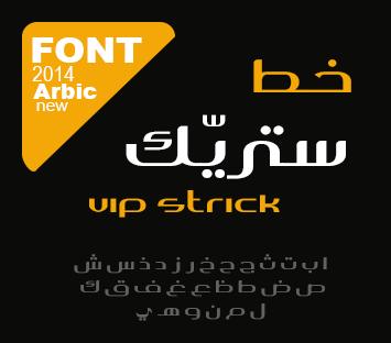 خط ستريك | خط عربي جديد من انتاج الموقع