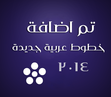 Fonts | تم اضافة خطوط عربية جديدة
