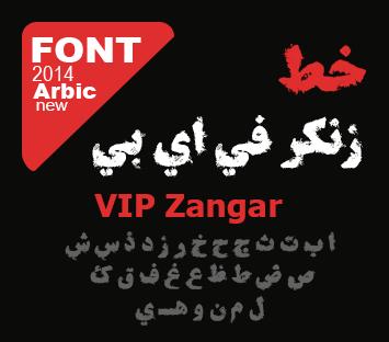 خط زنجر | خط عربي جديد حصري 2014