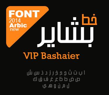 خط بشاير | خط عربي من انتاج الموقع 2014
