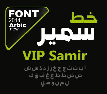 خط سمير   حصرياً خط عربي جديد 2014