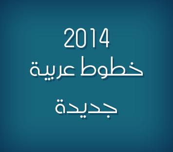 تم أضافة | مكتبة خطوط عربية 15 جديدة 2014