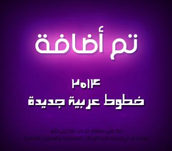 تم اضافة خطوط عربية جديدة 2014