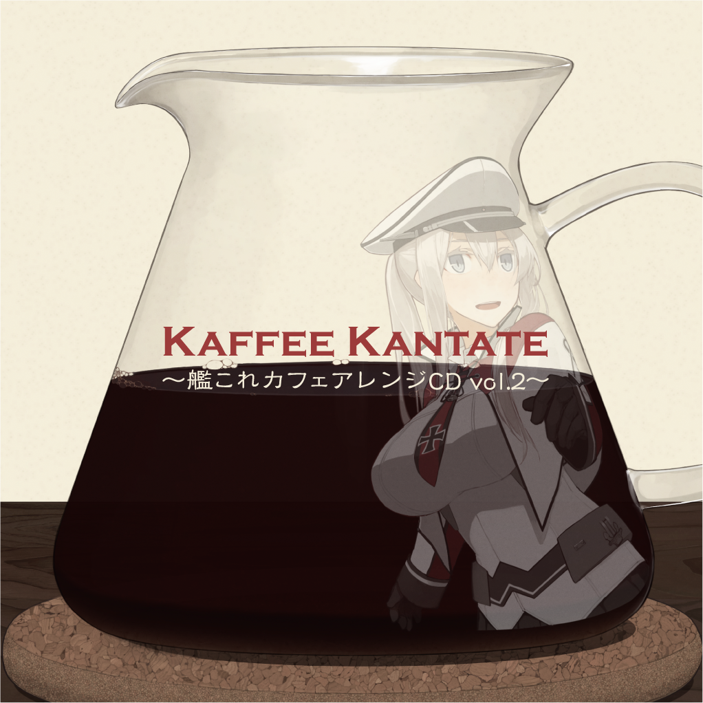 KAFFEE KANTATE