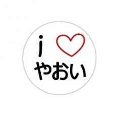how to say please write your name in japanese