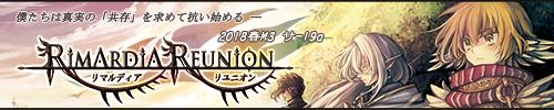 RR Project 様 | Rimardia Reunion | 4/29 M3-春2018 第二展示場2階-サ19a
