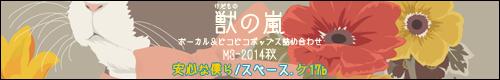 M3-35 安心な僕ら  獣の嵐