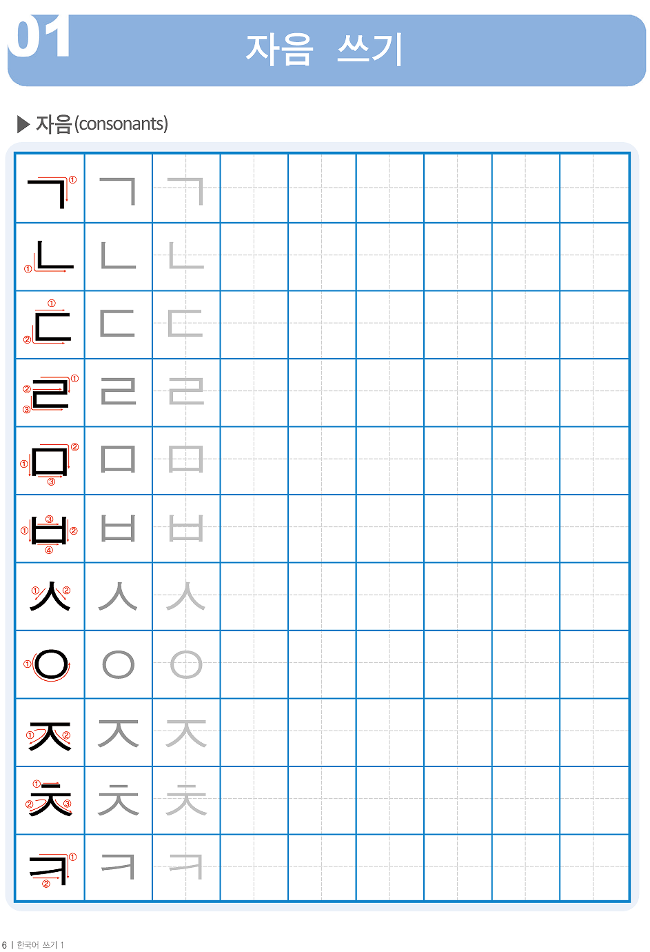 A Fresh New Start (Hangul Handwriting Practice (ud55cuae00 uc4f0uae30 uc5f0uc2b5 ...