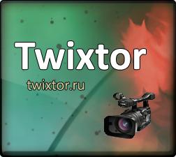 плагин Twixtor - фото 3