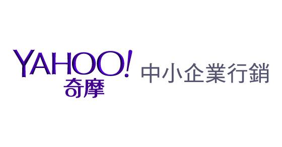 Yahoo中小企業行銷
