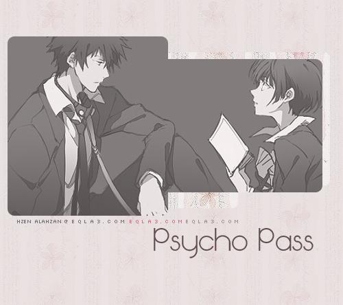 Psycho Pass أنآ لن أموت بهذآ آلمكآن サイコパス