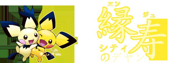 ☆★エンジュシティのデヤン★☆