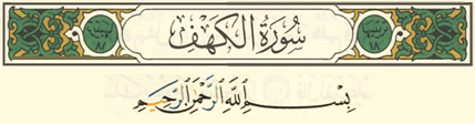 سورة الكهف قراءة واستماع في وقت واحد القران الكريم نور بين الجمعتين الجمعة