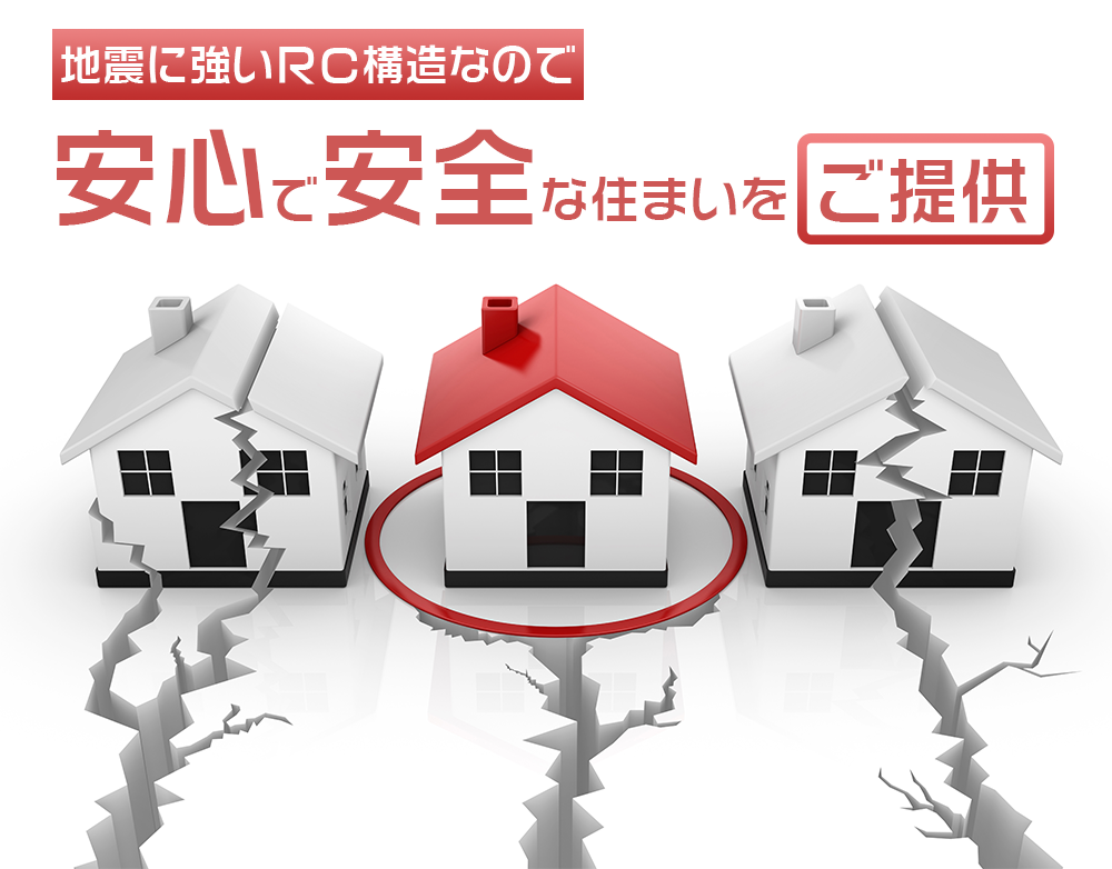 コンクリートのRC造なら地震にも強い!