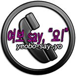 yeobo-say-yo