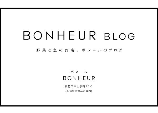 野菜と魚のお店、ボヌールのブログ