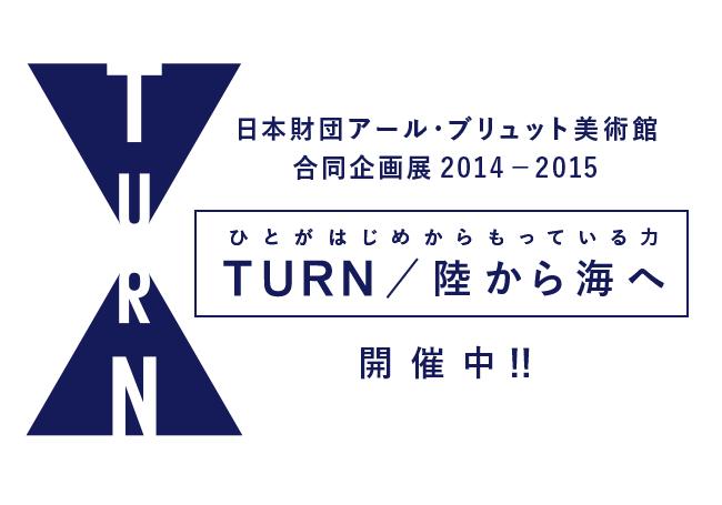 TURN/陸から海へ 第3回東京フォーラム ONE DAY TURN PARTY